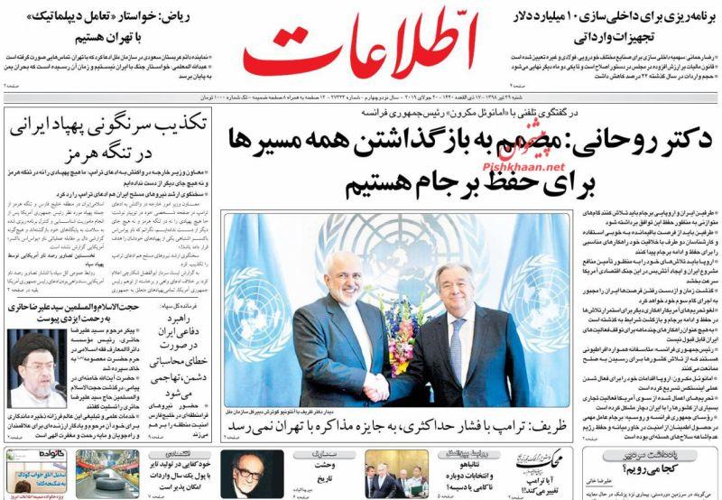 عناوین اخبار روزنامه اطلاعات در روز شنبه ۲۹ تیر