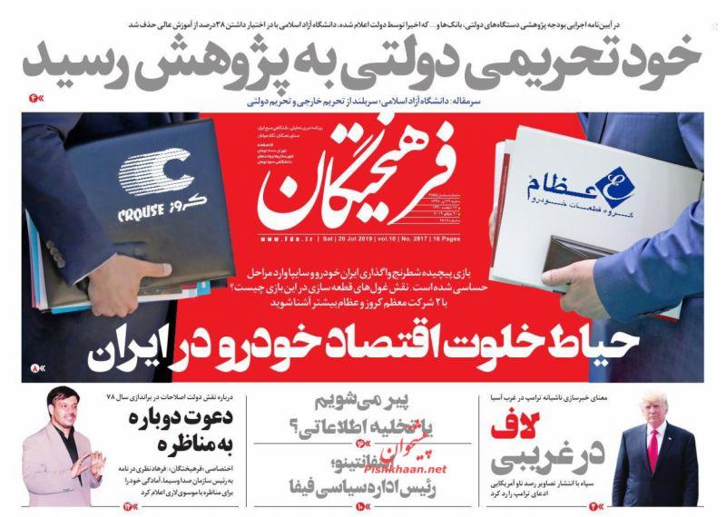 عناوین اخبار روزنامه فرهیختگان در روز شنبه ۲۹ تیر :