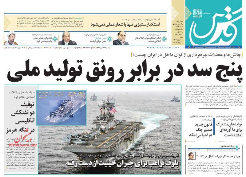 عناوین اخبار روزنامه قدس در روز شنبه ۲۹ تیر :