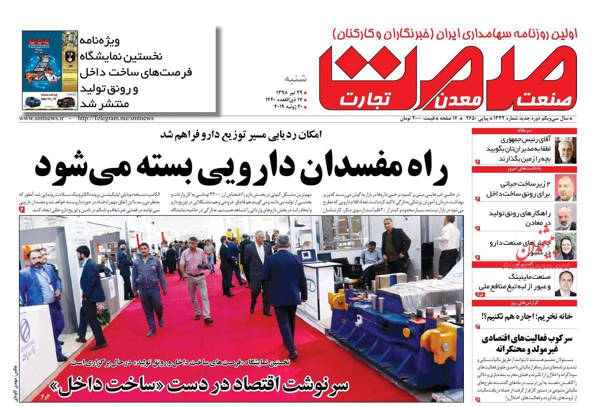 عناوین اخبار روزنامه گسترش صمت در روز شنبه ۲۹ تیر :
