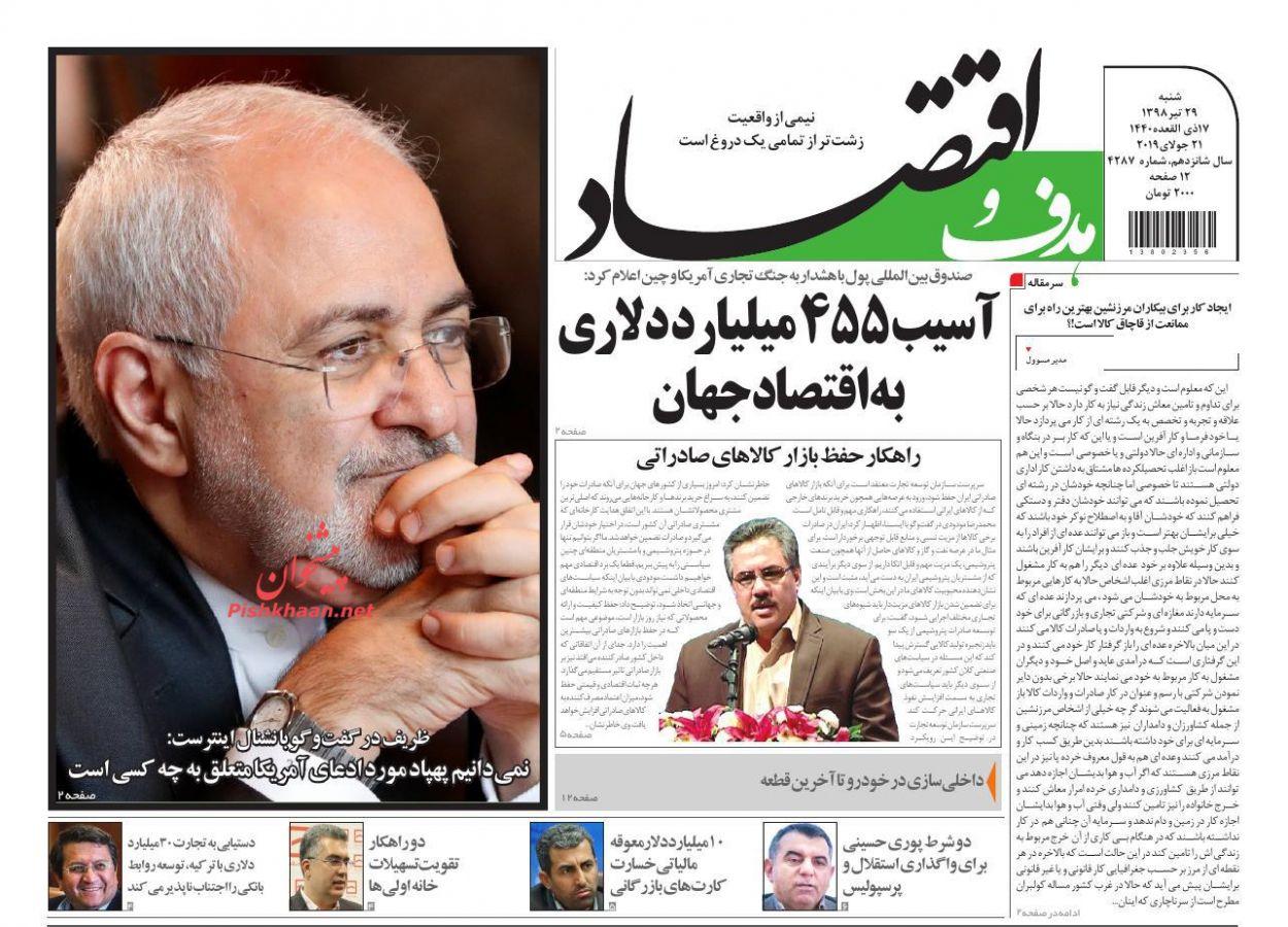 عناوین اخبار روزنامه هدف و اقتصاد در روز شنبه ۲۹ تیر :