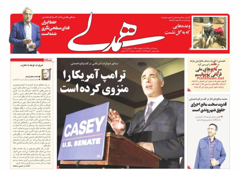 عناوین اخبار روزنامه همدلی در روز شنبه ۲۹ تیر :