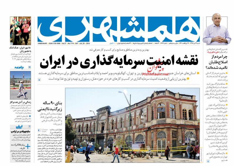 عناوین اخبار روزنامه همشهری در روز شنبه ۲۹ تیر