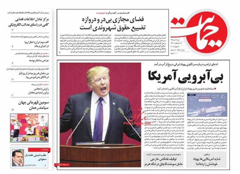 عناوین اخبار روزنامه حمایت در روز شنبه ۲۹ تیر :