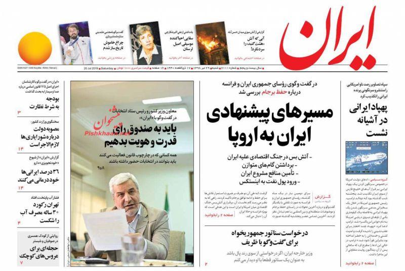 عناوین اخبار روزنامه ایران در روز شنبه ۲۹ تیر :