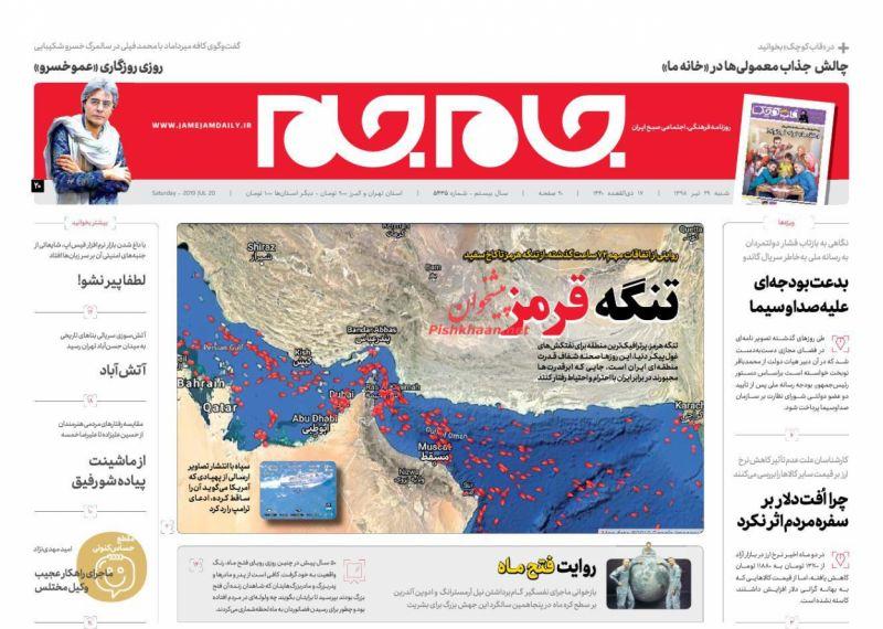 عناوین اخبار روزنامه جام جم در روز شنبه ۲۹ تیر