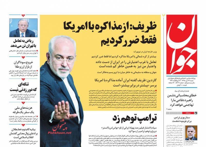 عناوین اخبار روزنامه جوان در روز شنبه ۲۹ تیر