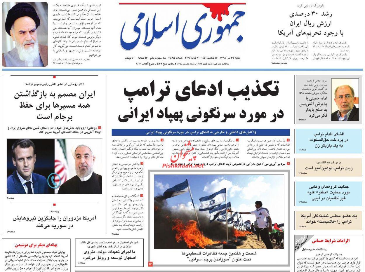 عناوین اخبار روزنامه جمهوری اسلامی در روز شنبه ۲۹ تیر :