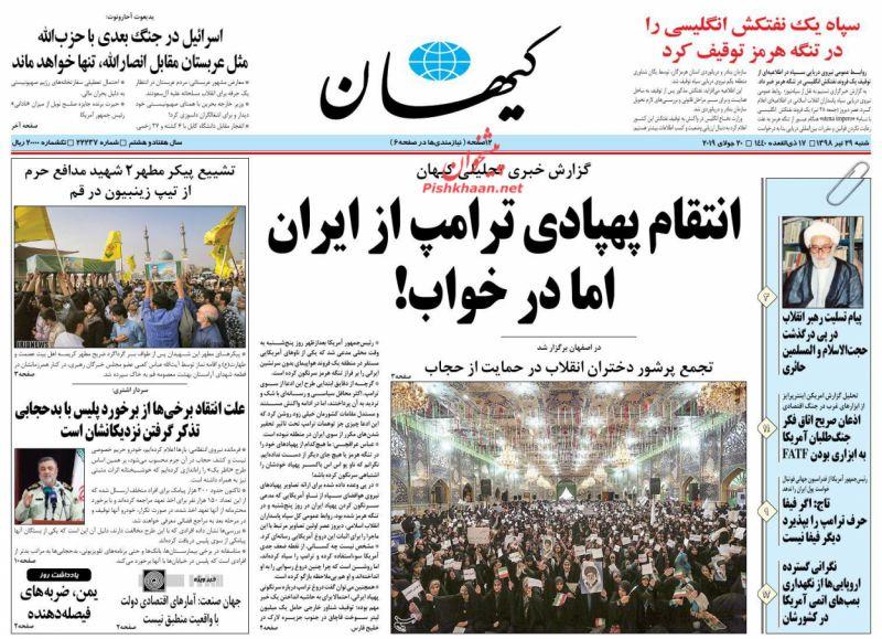 عناوین اخبار روزنامه کيهان در روز شنبه ۲۹ تیر