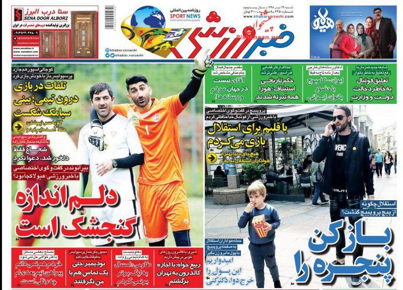 عناوین اخبار روزنامه خبر ورزشی در روز شنبه ۲۹ تیر :