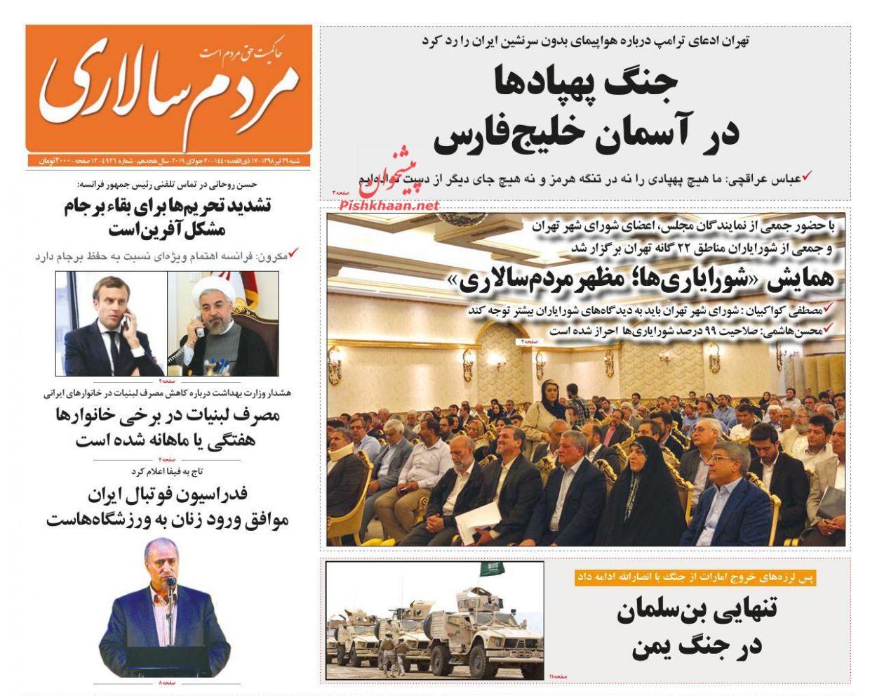 عناوین اخبار روزنامه مردم سالاری در روز شنبه ۲۹ تیر :