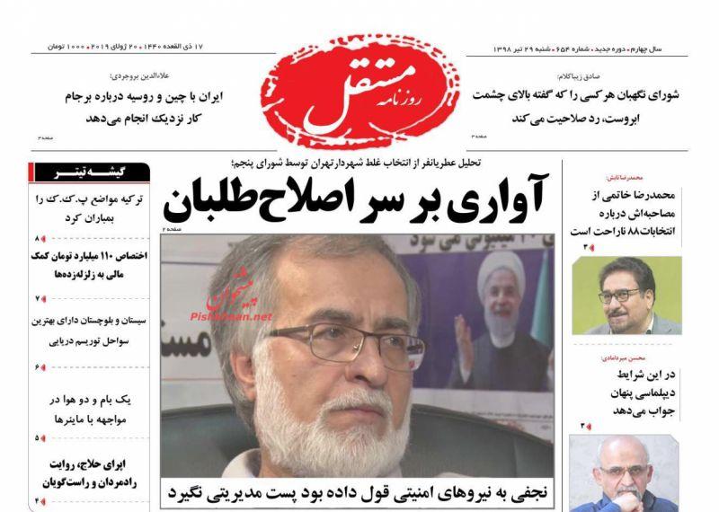 عناوین اخبار روزنامه مستقل در روز شنبه ۲۹ تیر :
