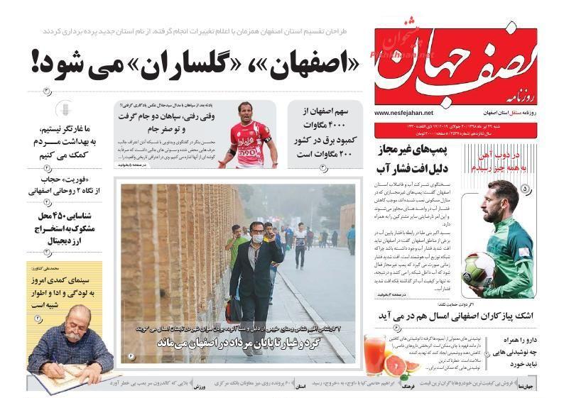 عناوین اخبار روزنامه نصف جهان در روز شنبه ۲۹ تیر :