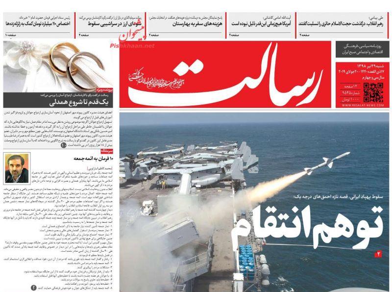 عناوین اخبار روزنامه رسالت در روز شنبه ۲۹ تیر :