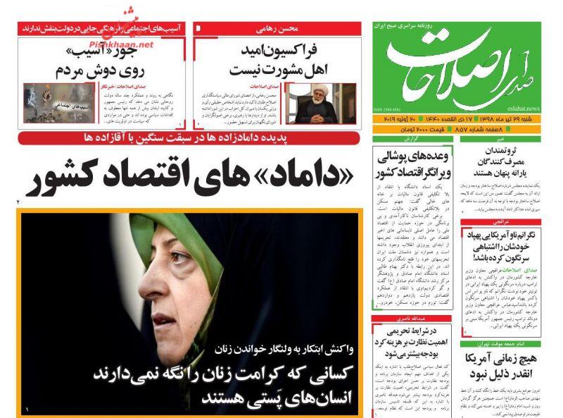 عناوین اخبار روزنامه صدای اصلاحات در روز شنبه ۲۹ تیر :