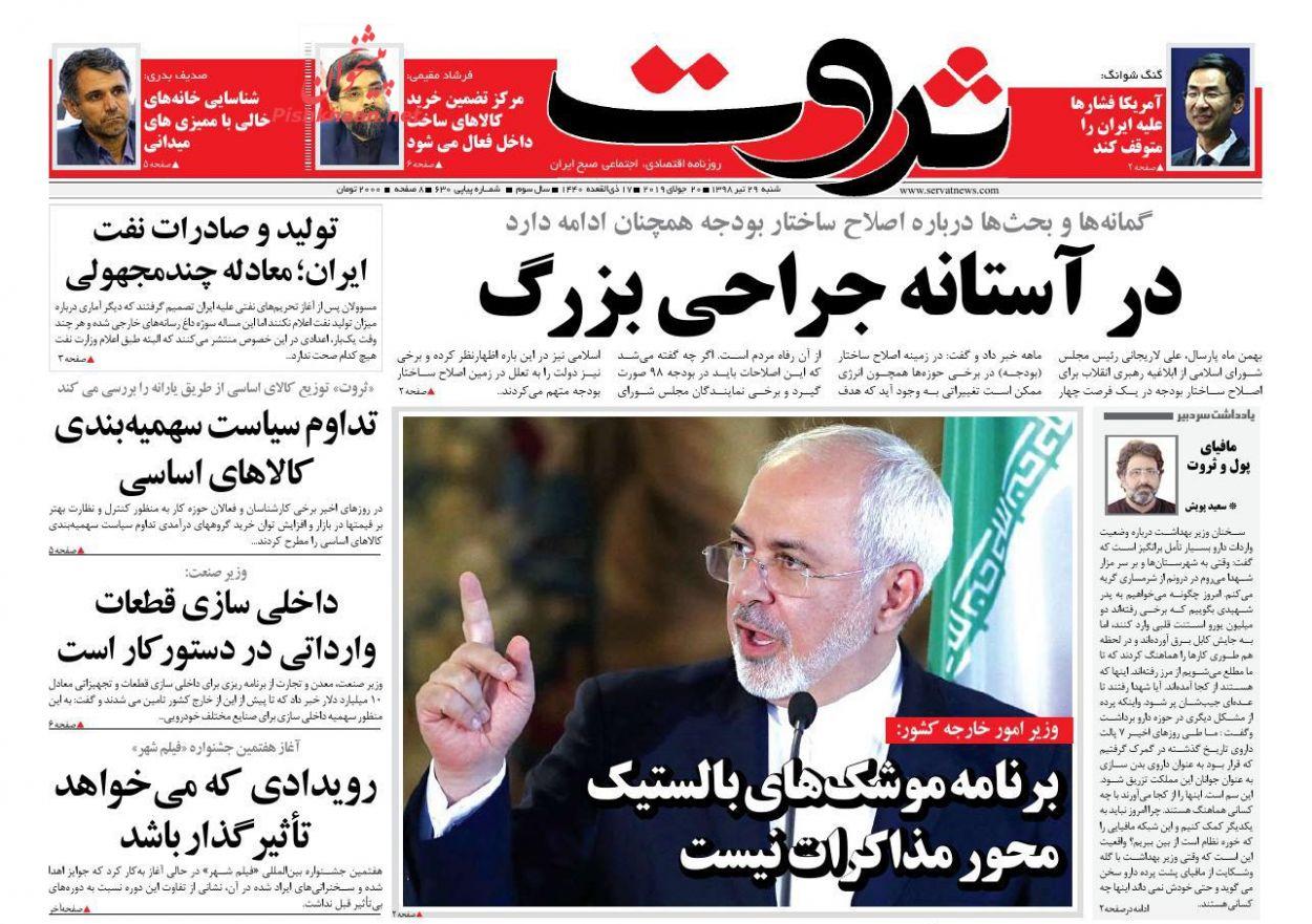 عناوین اخبار روزنامه ثروت در روز شنبه ۲۹ تیر :