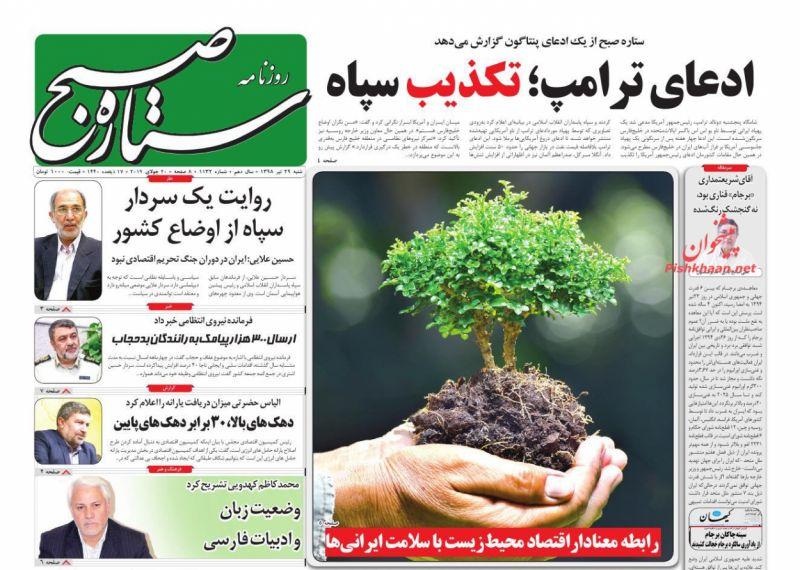 عناوین اخبار روزنامه ستاره صبح در روز شنبه ۲۹ تیر :