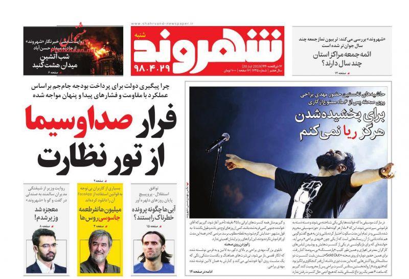 عناوین اخبار روزنامه شهروند در روز شنبه ۲۹ تیر