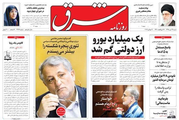 عناوین اخبار روزنامه شرق در روز شنبه ۲۹ تیر