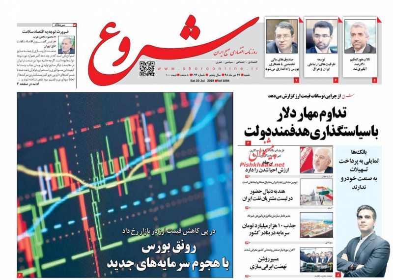 عناوین اخبار روزنامه شروع در روز شنبه ۲۹ تیر :