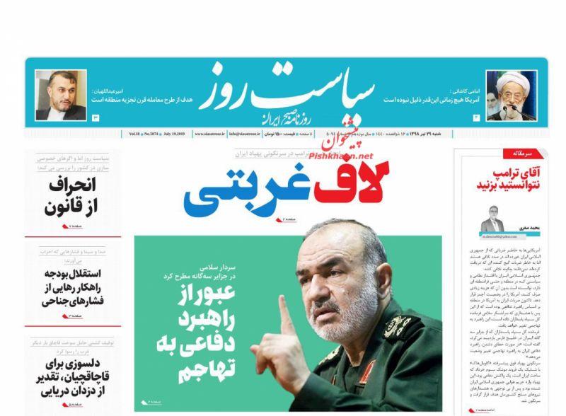 عناوین اخبار روزنامه سیاست روز در روز شنبه ۲۹ تیر :