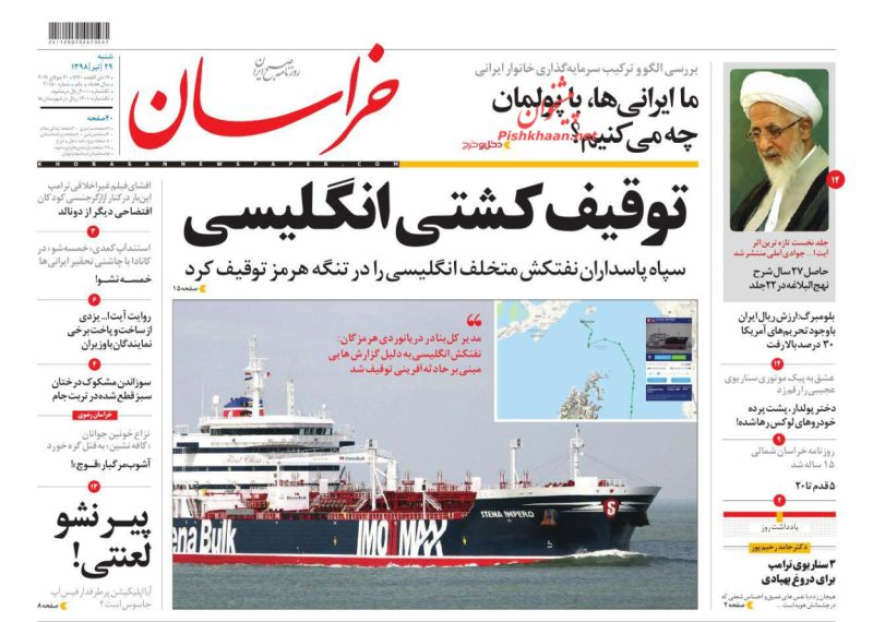 عناوین اخبار روزنامه خراسان در روز شنبه ۲۹ تیر