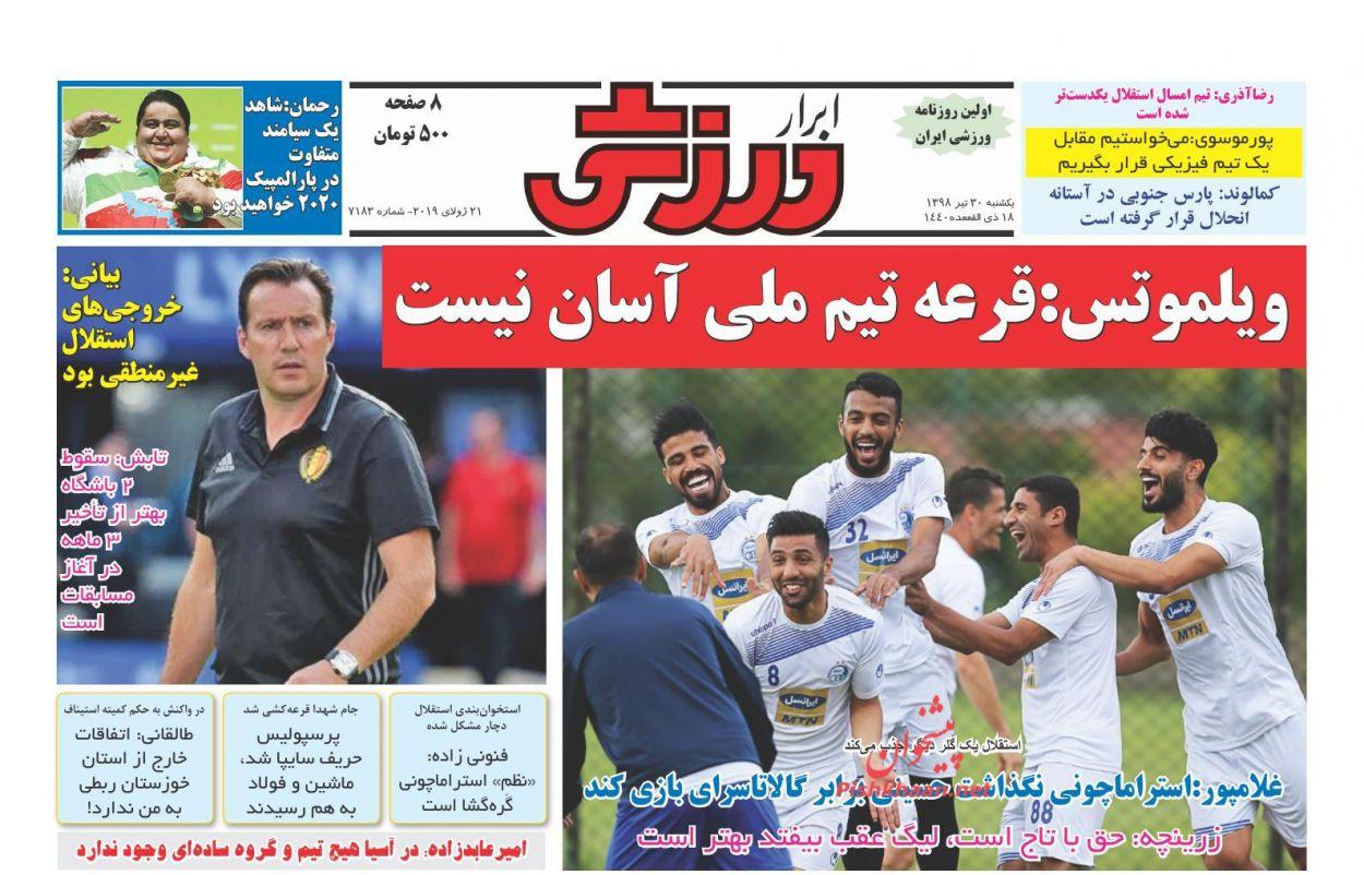 عناوین اخبار روزنامه ابرار ورزشى در روز یکشنبه ۳۰ تیر :
