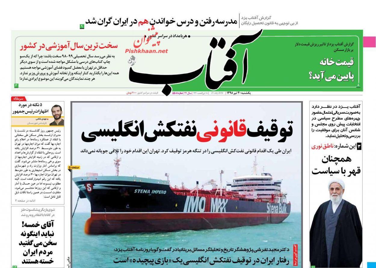 عناوین اخبار روزنامه آفتاب یزد در روز یکشنبه ۳۰ تیر :