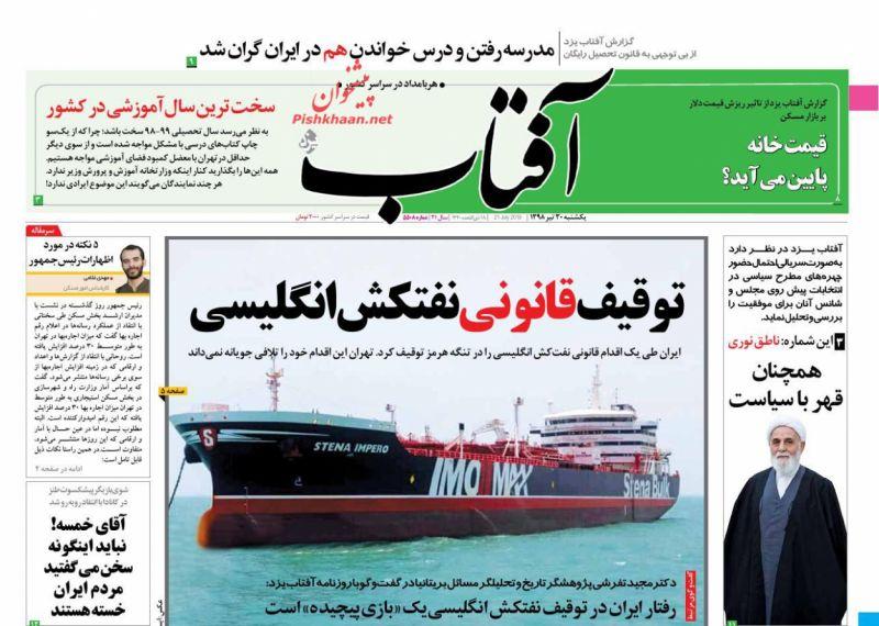عناوین اخبار روزنامه آفتاب یزد در روز یکشنبه ۳۰ تیر