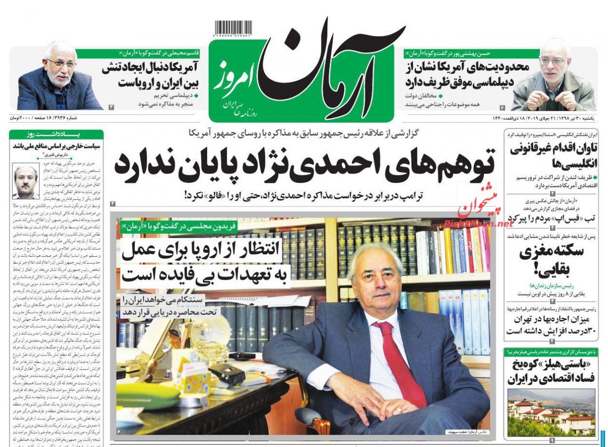 عناوین اخبار روزنامه آرمان امروز در روز یکشنبه ۳۰ تیر :