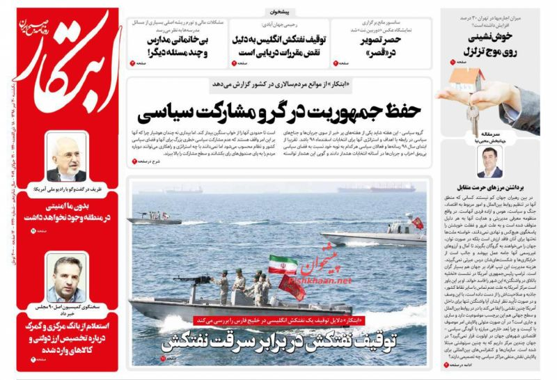 عناوین اخبار روزنامه ابتکار در روز یکشنبه ۳۰ تیر :