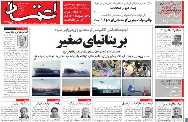 عناوین اخبار روزنامه اعتماد در روز یکشنبه ۳۰ تیر
