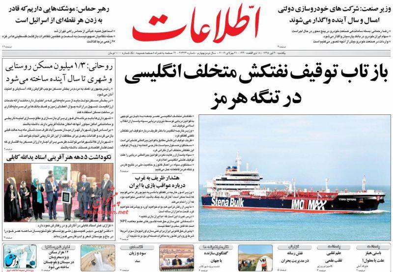 عناوین اخبار روزنامه اطلاعات در روز یکشنبه ۳۰ تیر :