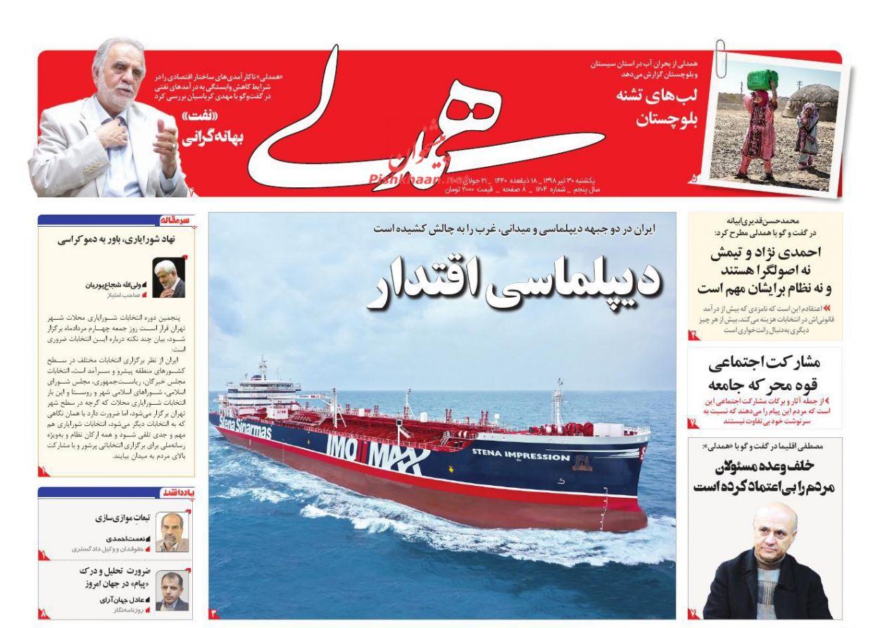 عناوین اخبار روزنامه همدلی در روز یکشنبه ۳۰ تیر :