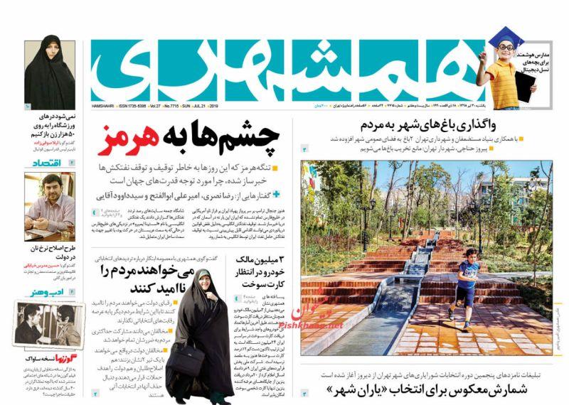 عناوین اخبار روزنامه همشهری در روز یکشنبه ۳۰ تیر