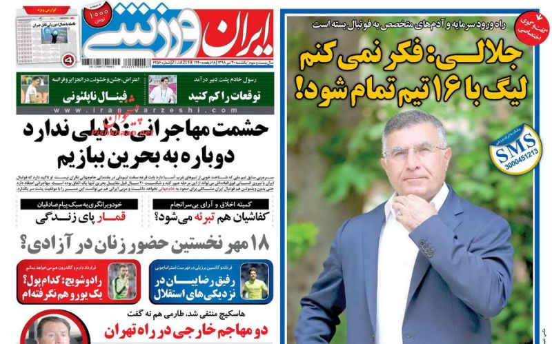 عناوین اخبار روزنامه ایران ورزشی در روز یکشنبه ۳۰ تیر