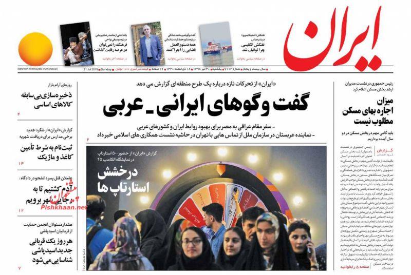 عناوین اخبار روزنامه ایران در روز یکشنبه ۳۰ تیر