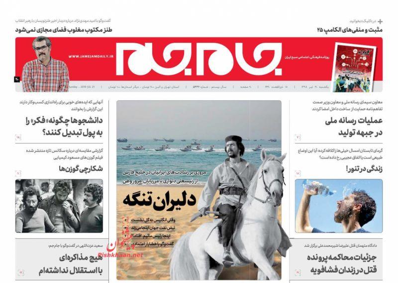 عناوین اخبار روزنامه جام جم در روز یکشنبه ۳۰ تیر