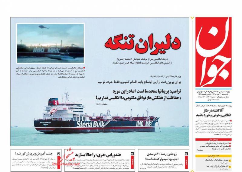 عناوین اخبار روزنامه جوان در روز یکشنبه ۳۰ تیر
