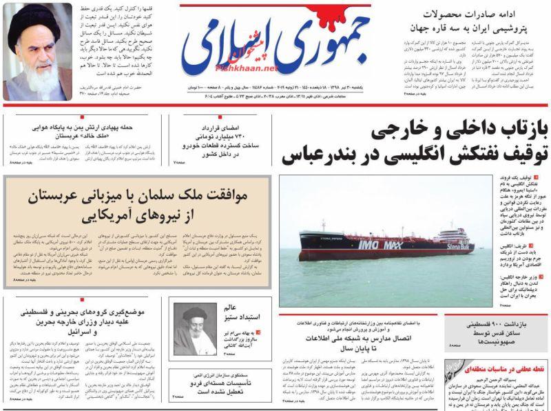 عناوین اخبار روزنامه جمهوری اسلامی در روز یکشنبه ۳۰ تیر