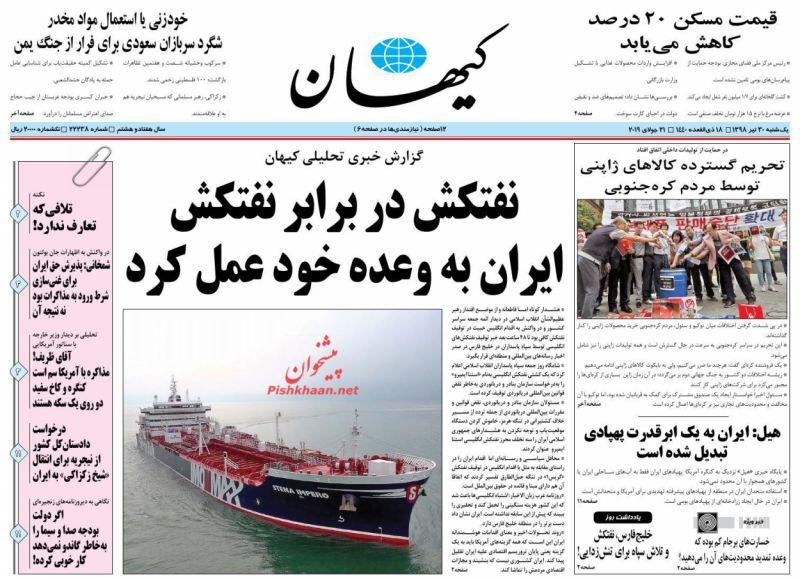 عناوین اخبار روزنامه کيهان در روز یکشنبه ۳۰ تیر