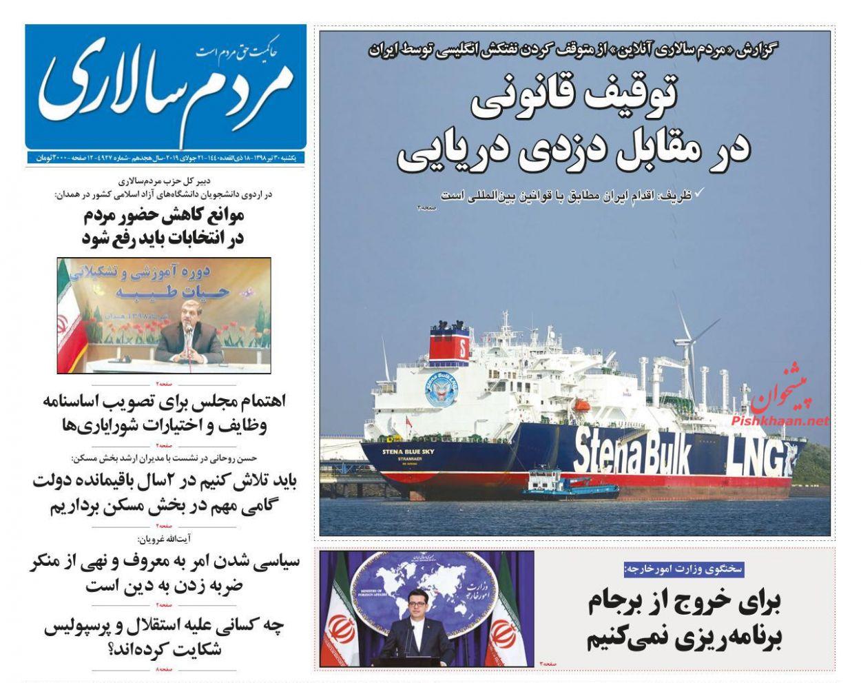 عناوین اخبار روزنامه مردم سالاری در روز یکشنبه ۳۰ تیر :