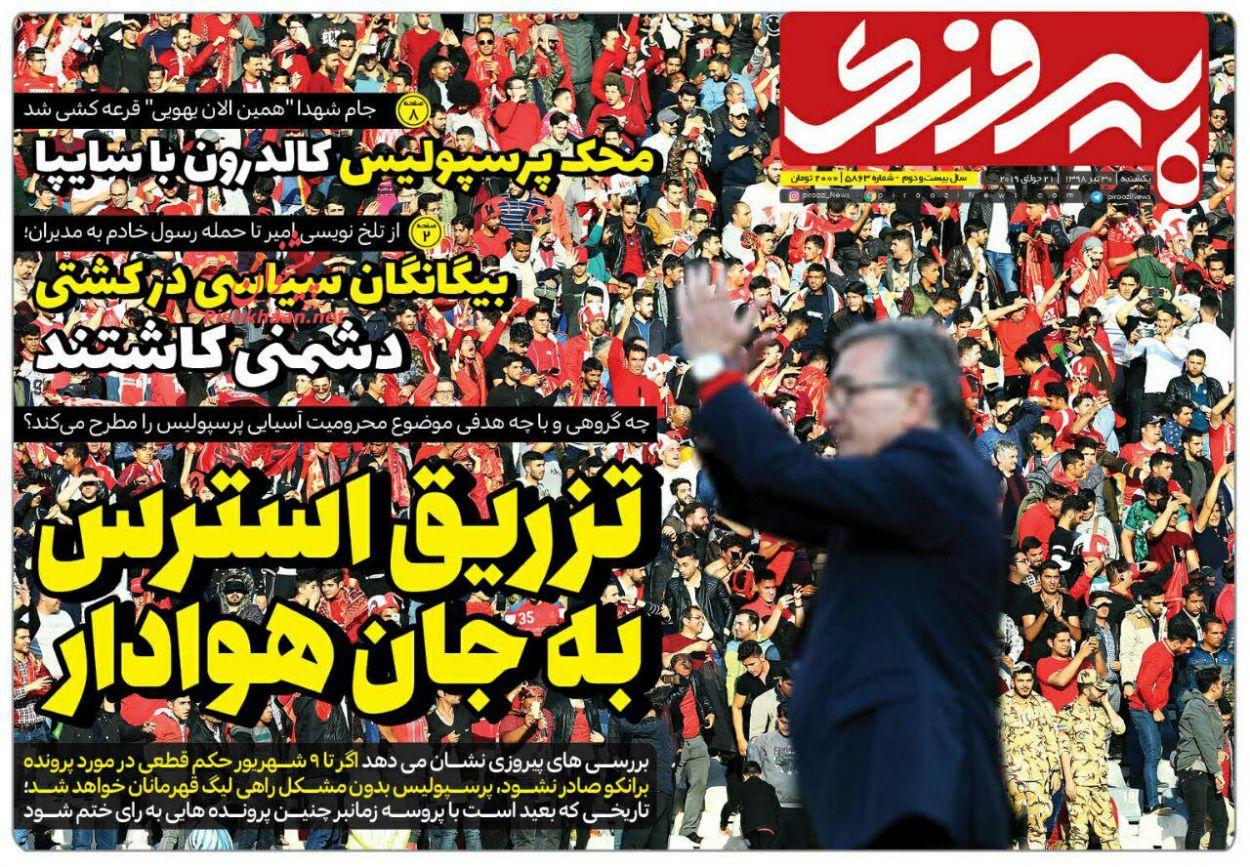 عناوین اخبار روزنامه پیروزی در روز یکشنبه ۳۰ تیر :