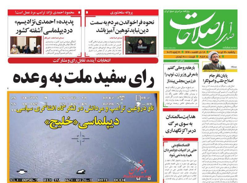 عناوین اخبار روزنامه صدای اصلاحات در روز یکشنبه ۳۰ تیر :