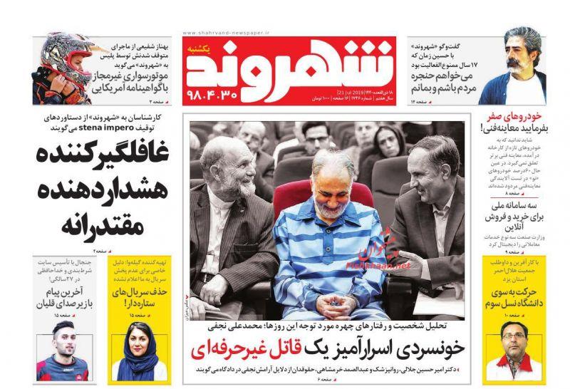 عناوین اخبار روزنامه شهروند در روز یکشنبه ۳۰ تیر