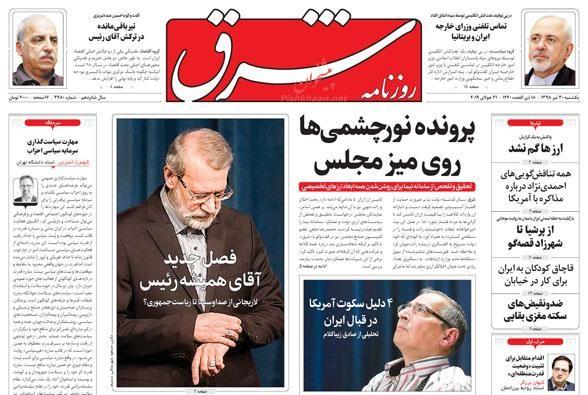 عناوین اخبار روزنامه شرق در روز یکشنبه ۳۰ تیر :