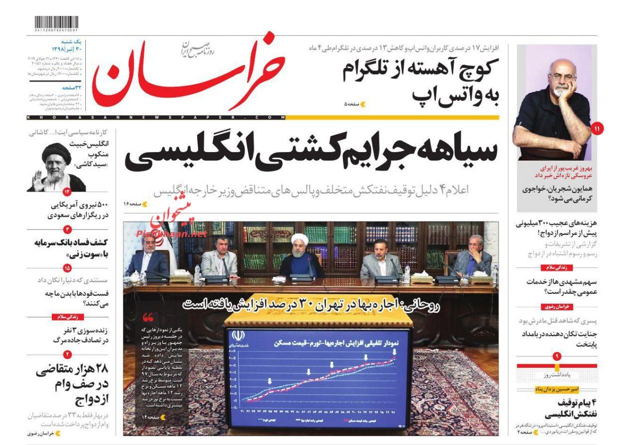 عناوین اخبار روزنامه خراسان در روز یکشنبه ۳۰ تیر :
