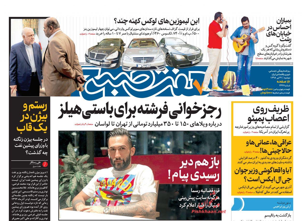 عناوین اخبار روزنامه هفت صبح در روز دوشنبه ۳۱ تیر :