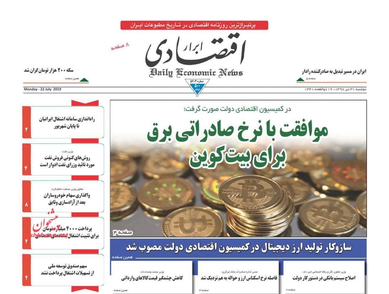 عناوین اخبار روزنامه ابرار اقتصادی در روز دوشنبه ۳۱ تیر :