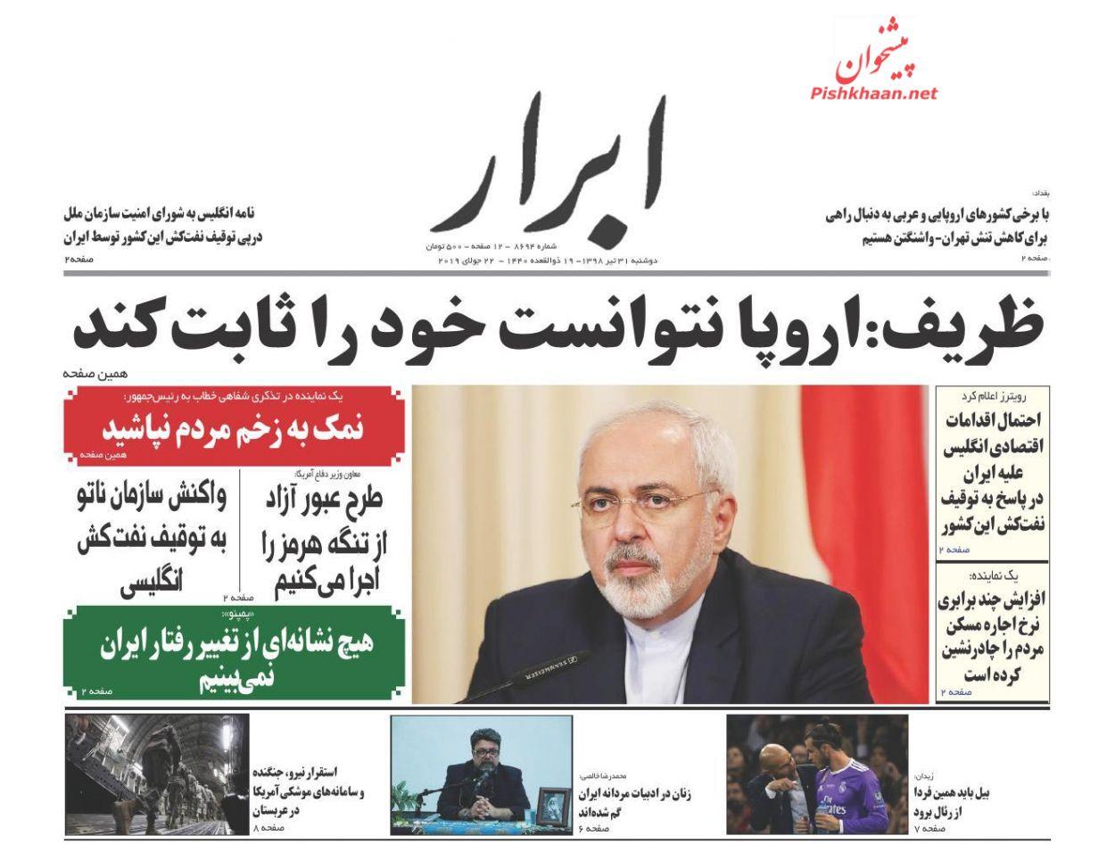 عناوین اخبار روزنامه ابرار در روز دوشنبه ۳۱ تیر :